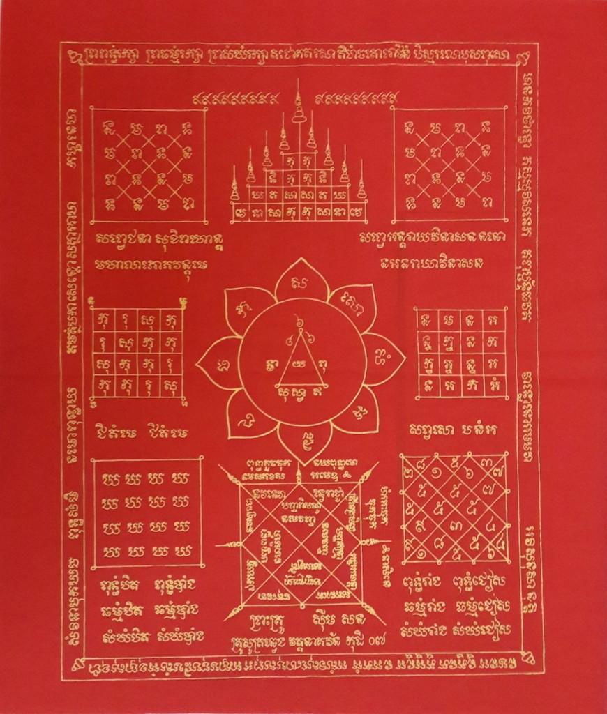 Kambodzsky-ochranny-obrazek-na-ochranu-domu-870x1024