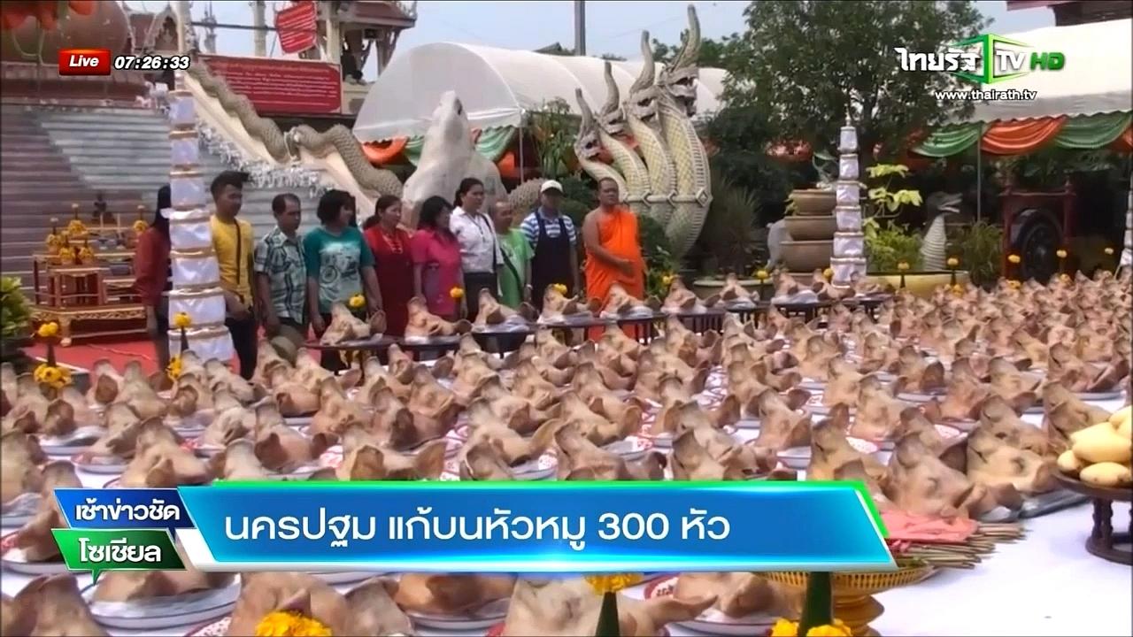 Prasečí Holocaust v Buddhistickém chrámu