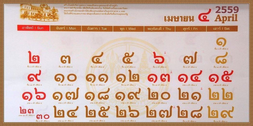 Thajský kalendář 2559