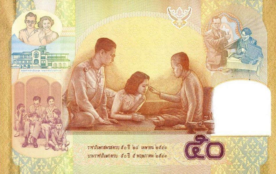 50 THB výroční bankovka - zadní strana