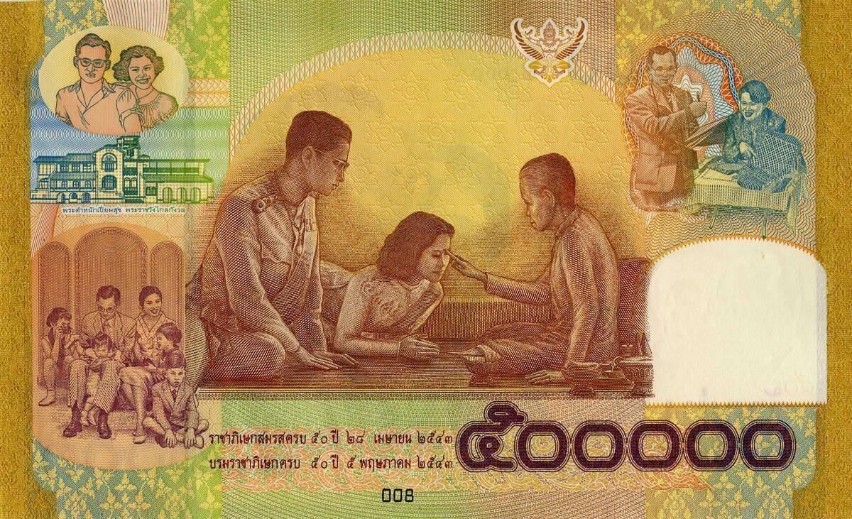 Thajská půl-milionová bankovka - zadní strana