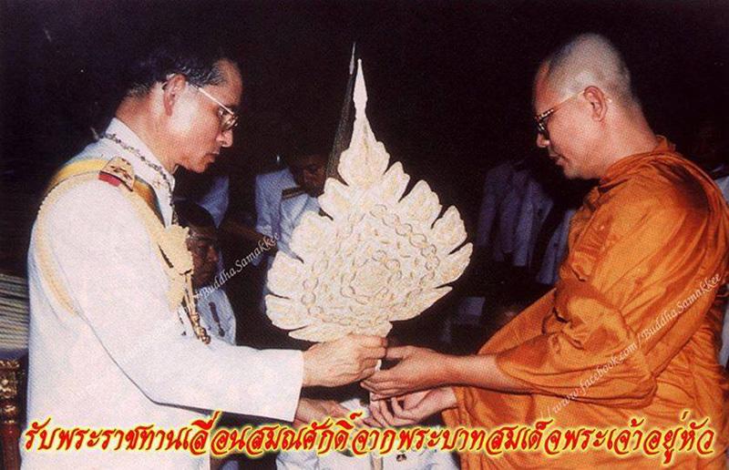 Král Ráma IX a opat Wat Phra Dhammakaya