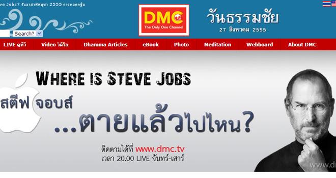 Steve Jobs a Wat Phra Dhammakaya