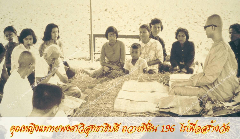 Začátky byly opravdu skromné - Phrathepyanmahamuni promlouvá k věřícím na slámě