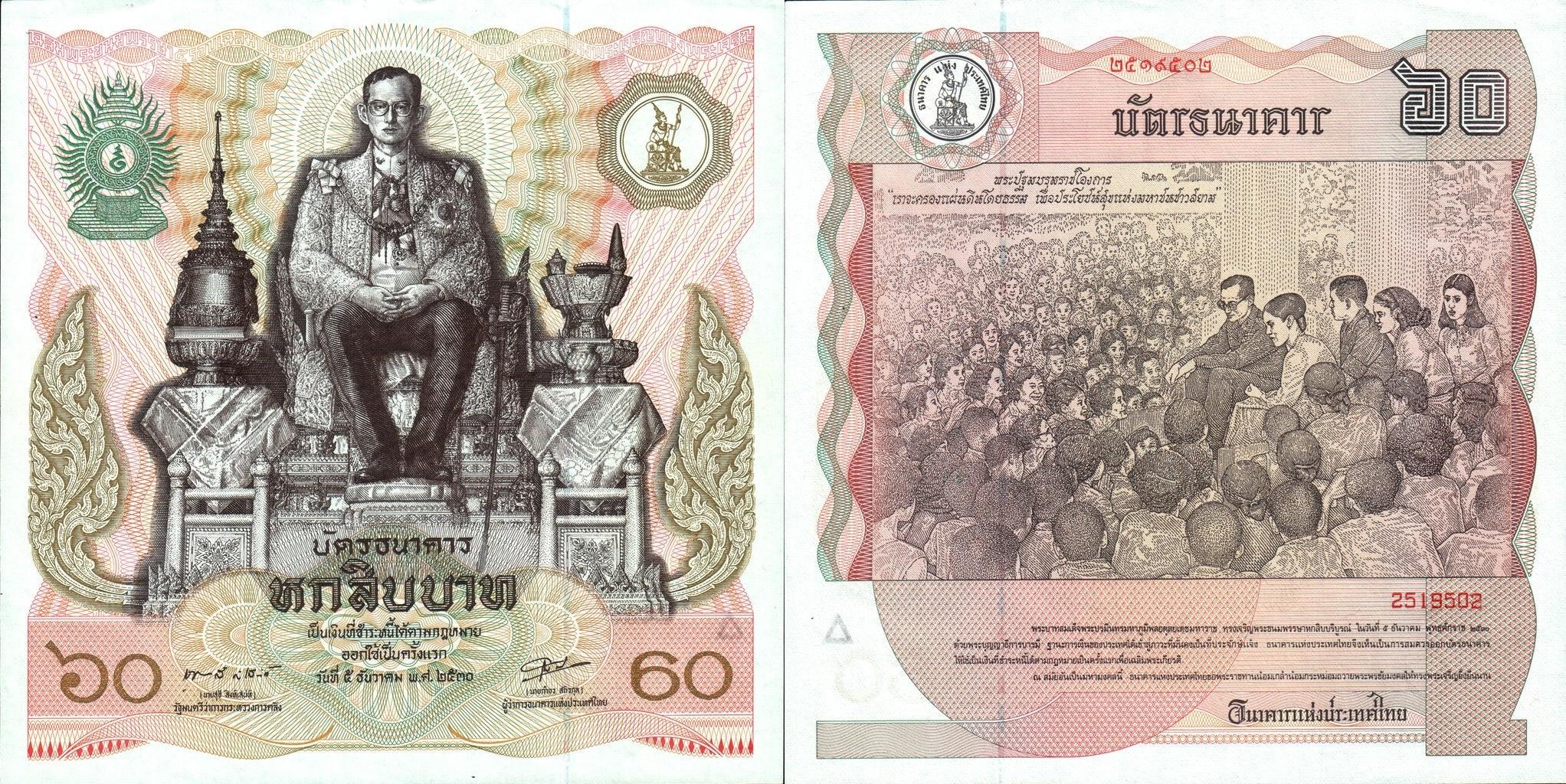 Thajská šedesátibátová bankovka 1987