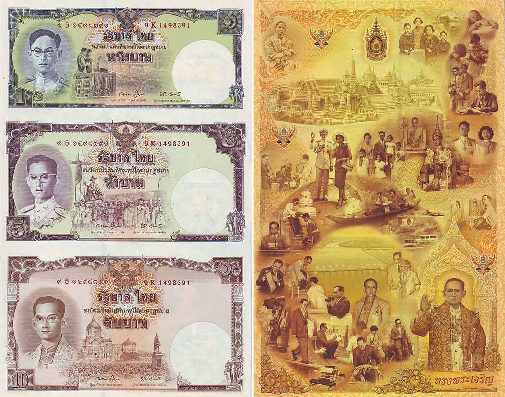Thajská šestnáctibátová bankovka