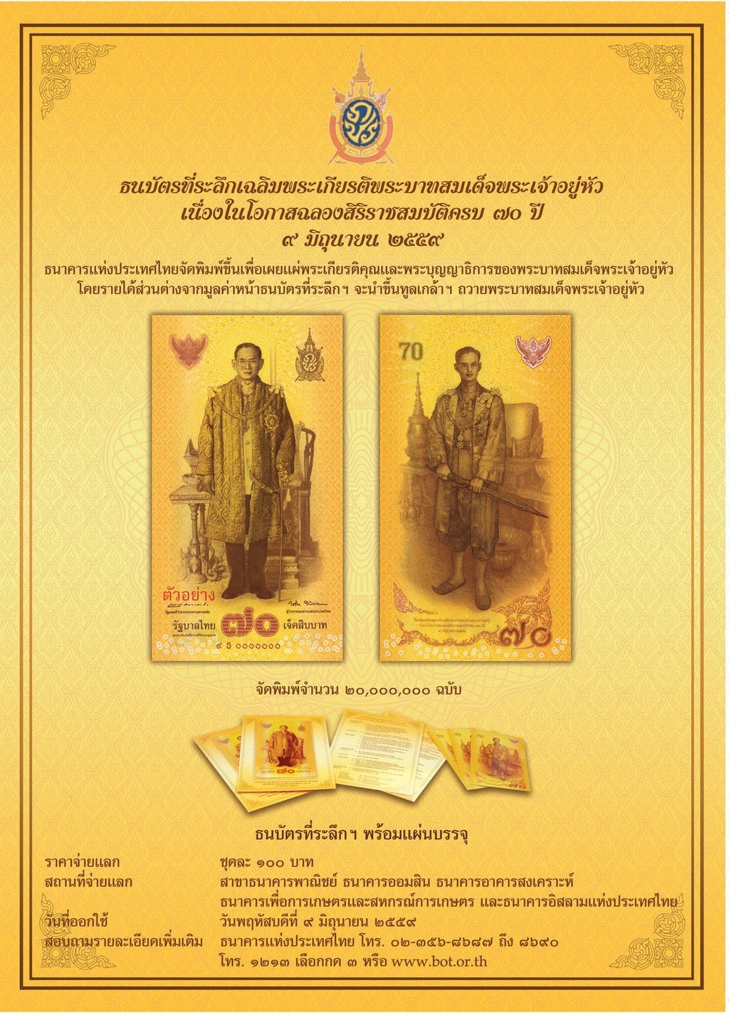 Thajská sedmdesátibátová bankovka - certifikát