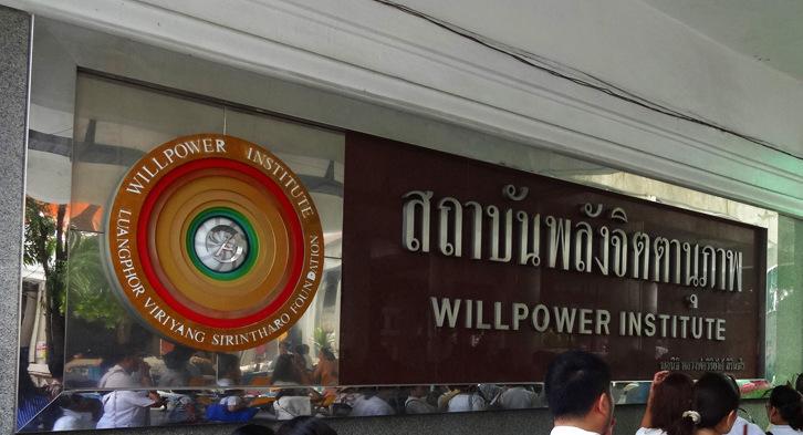 Willpower Institute - Wat Dhammamongkol