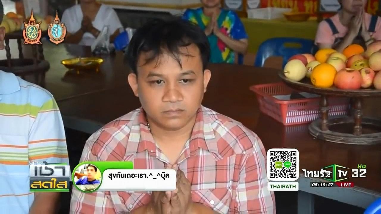 Mr. Džiráwat Wat Klang Bang Phra